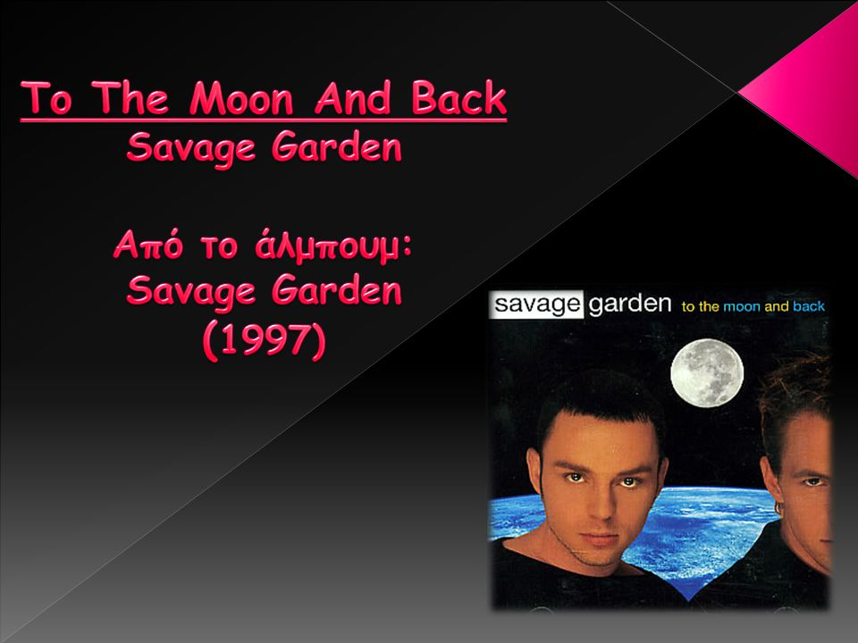 To The Moon And Back Savage Garden Από το άλμπουμ: Savage Garden (1997)