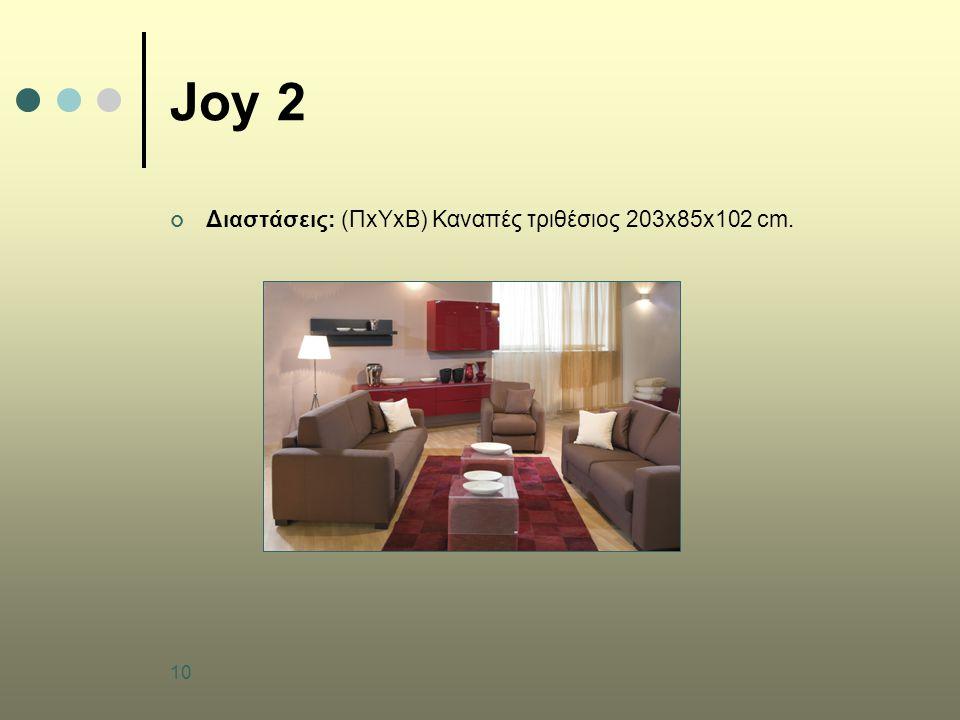 Joy 2 Διαστάσεις: (ΠxΥxΒ) Καναπές τριθέσιος 203x85x102 cm.