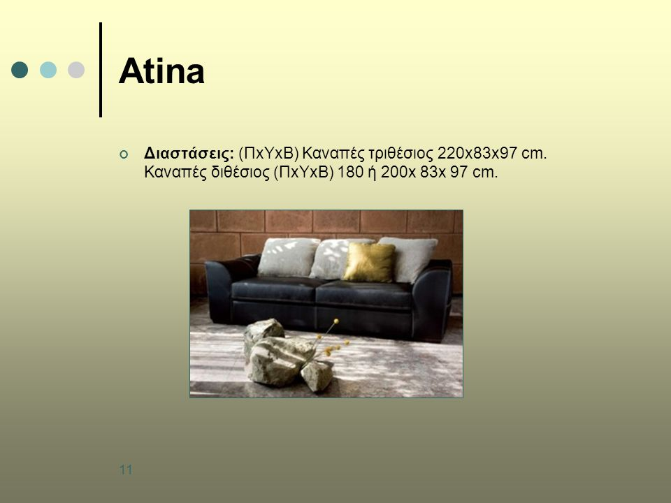 Atina Διαστάσεις: (ΠxΥxΒ) Καναπές τριθέσιος 220x83x97 cm.