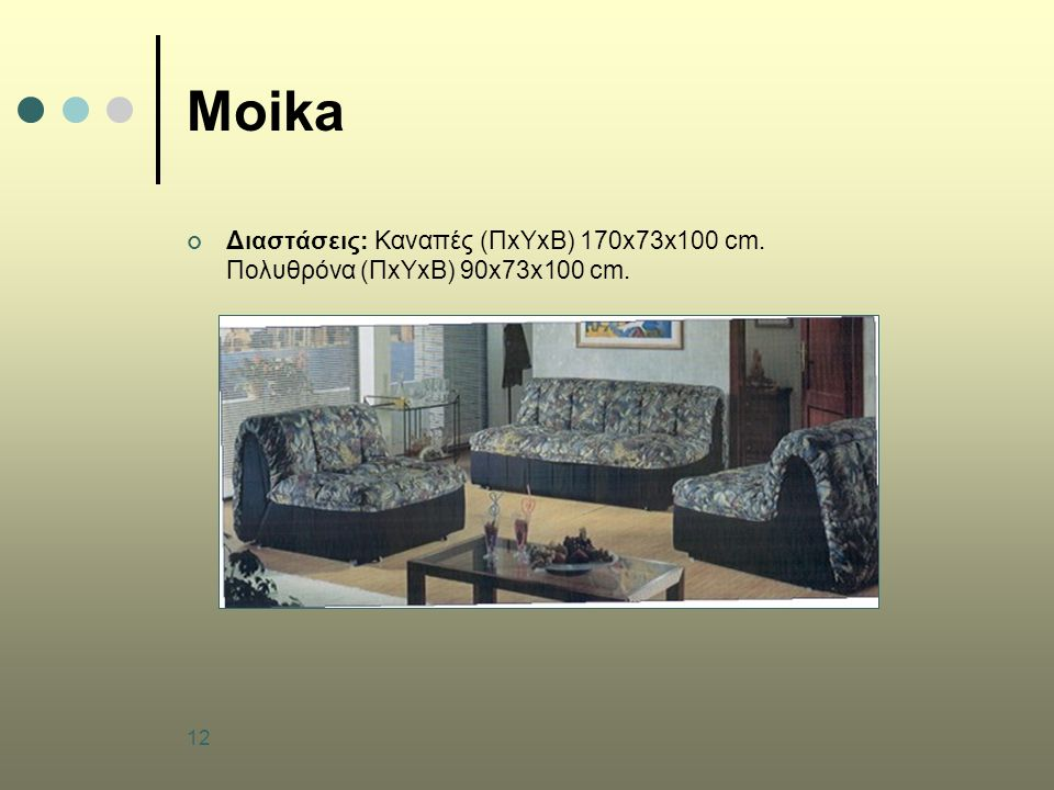 Moika Διαστάσεις: Καναπές (ΠxΥxΒ) 170x73x100 cm.