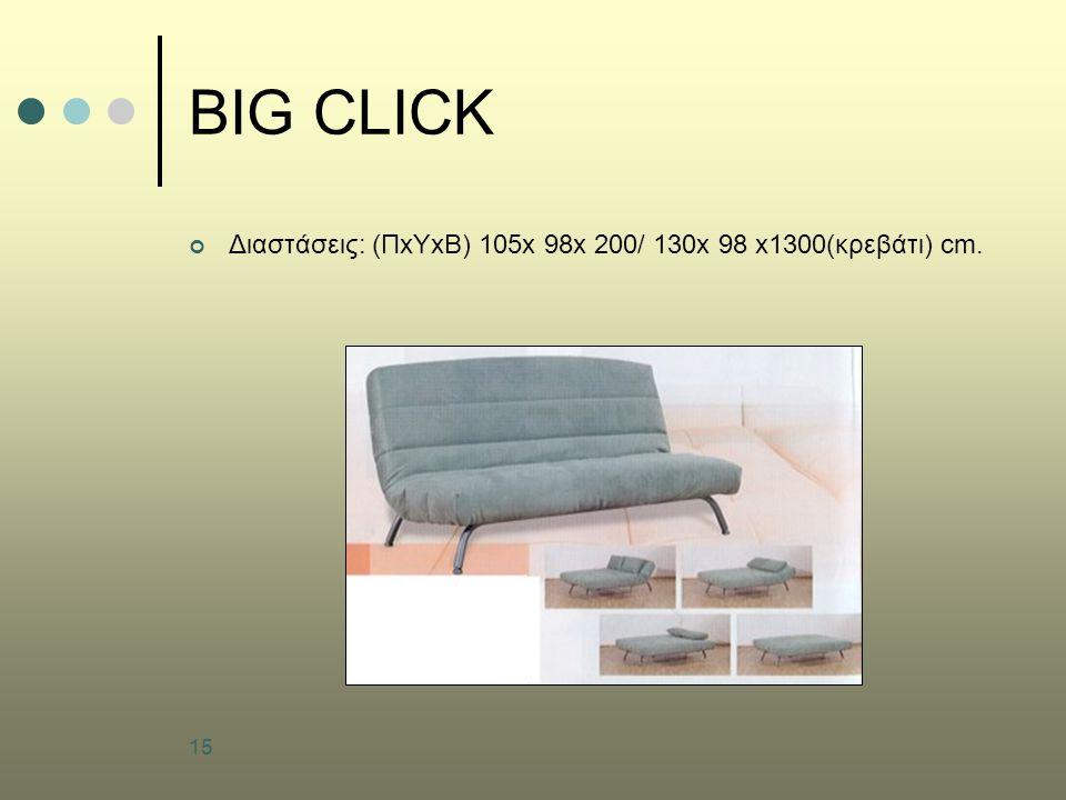 BIG CLICK Διαστάσεις: (ΠxΥxΒ) 105x 98x 200/ 130x 98 x1300(κρεβάτι) cm.