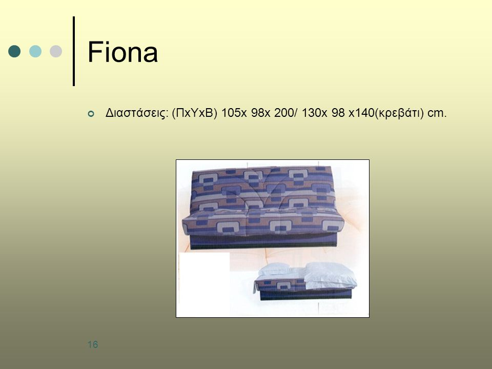 Fiona Διαστάσεις: (ΠxΥxΒ) 105x 98x 200/ 130x 98 x140(κρεβάτι) cm.