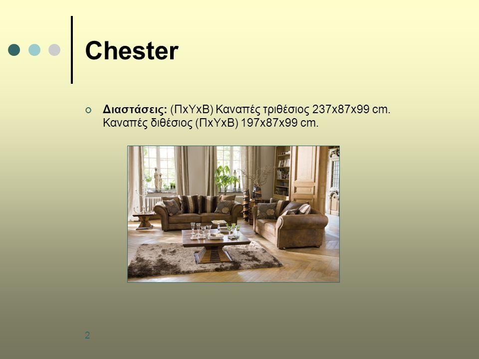 Chester Διαστάσεις: (ΠxΥxΒ) Καναπές τριθέσιος 237x87x99 cm.