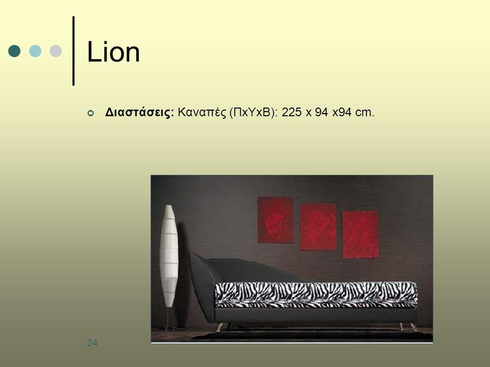 Lion Διαστάσεις: Kαναπές (ΠxΥxΒ): 225 x 94 x94 cm.