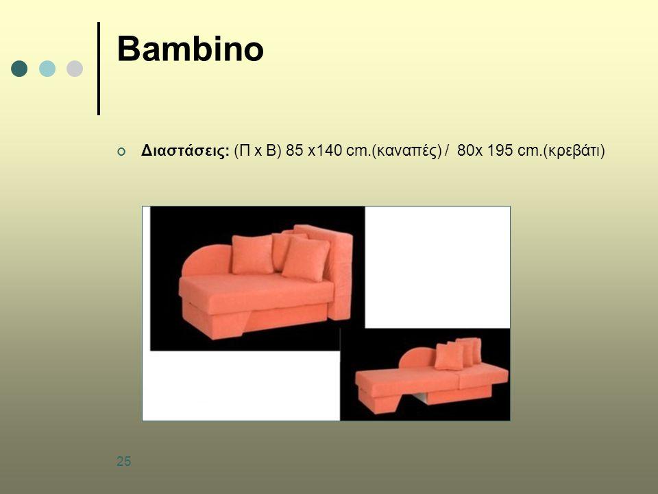 Bambino Διαστάσεις: (Π x Β) 85 x140 cm.(καναπές) / 80x 195 cm.(κρεβάτι)