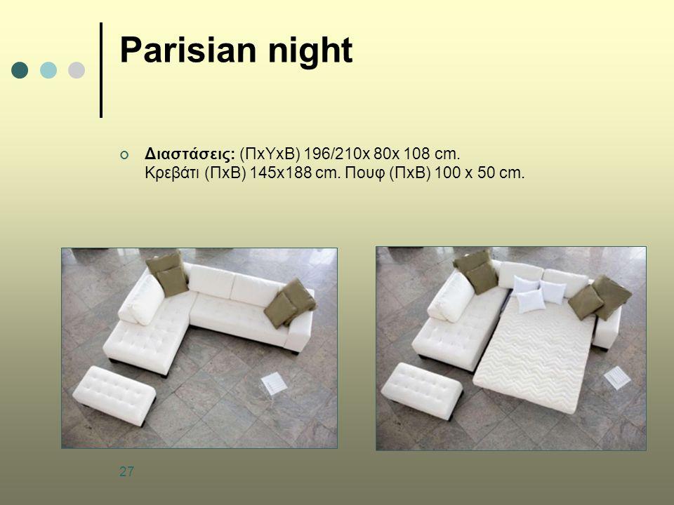 Parisian night Διαστάσεις: (ΠxΥxΒ) 196/210x 80x 108 cm.