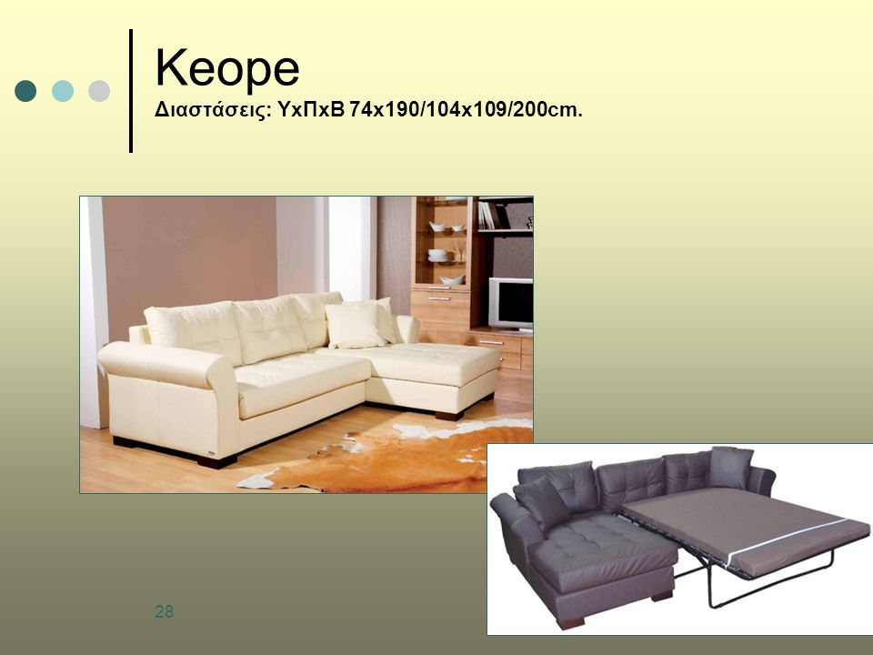 Keope Διαστάσεις: ΥxΠxΒ 74x190/104x109/200cm.