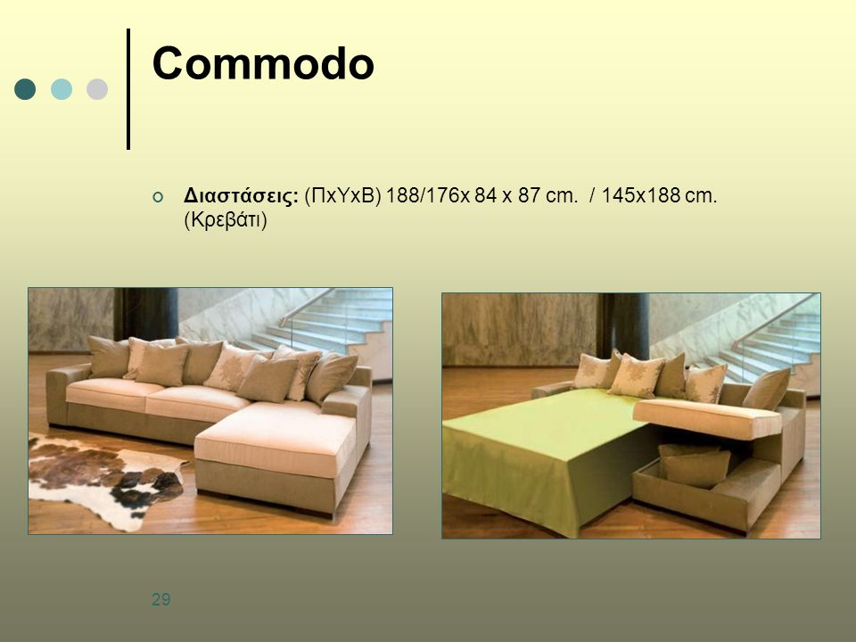 Commodo Διαστάσεις: (ΠxΥxΒ) 188/176x 84 x 87 cm. / 145x188 cm. (Kρεβάτι)