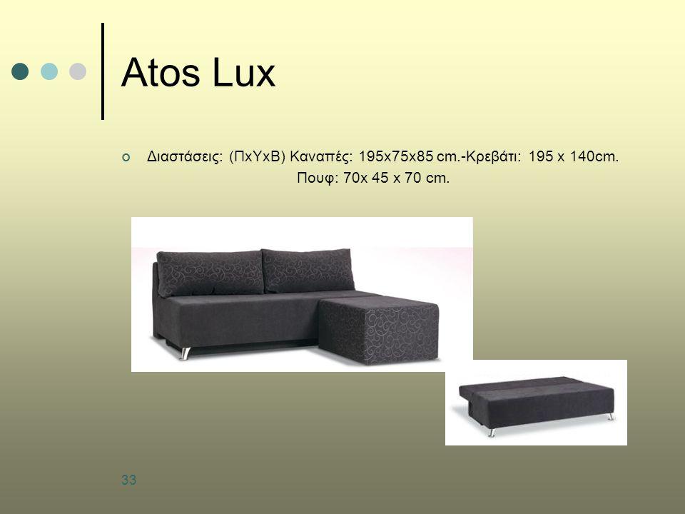 Atos Lux Διαστάσεις: (ΠxΥxΒ) Καναπές: 195x75x85 cm.-Κρεβάτι: 195 x 140cm. Πουφ: 70x 45 x 70 cm.