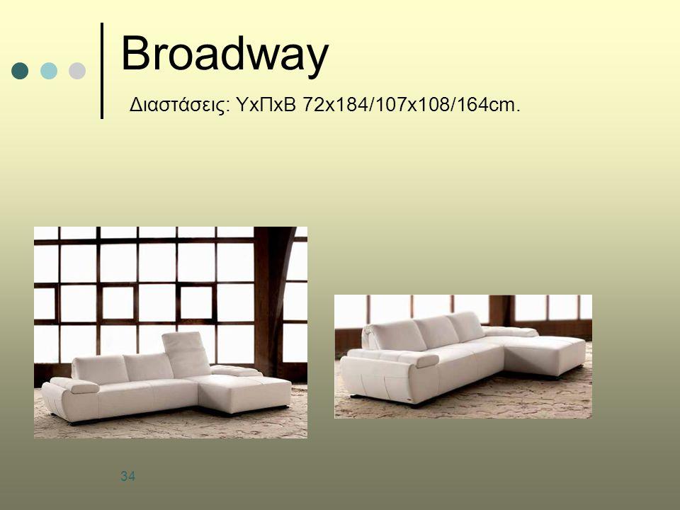 Broadway Διαστάσεις: ΥxΠxΒ 72x184/107x108/164cm.
