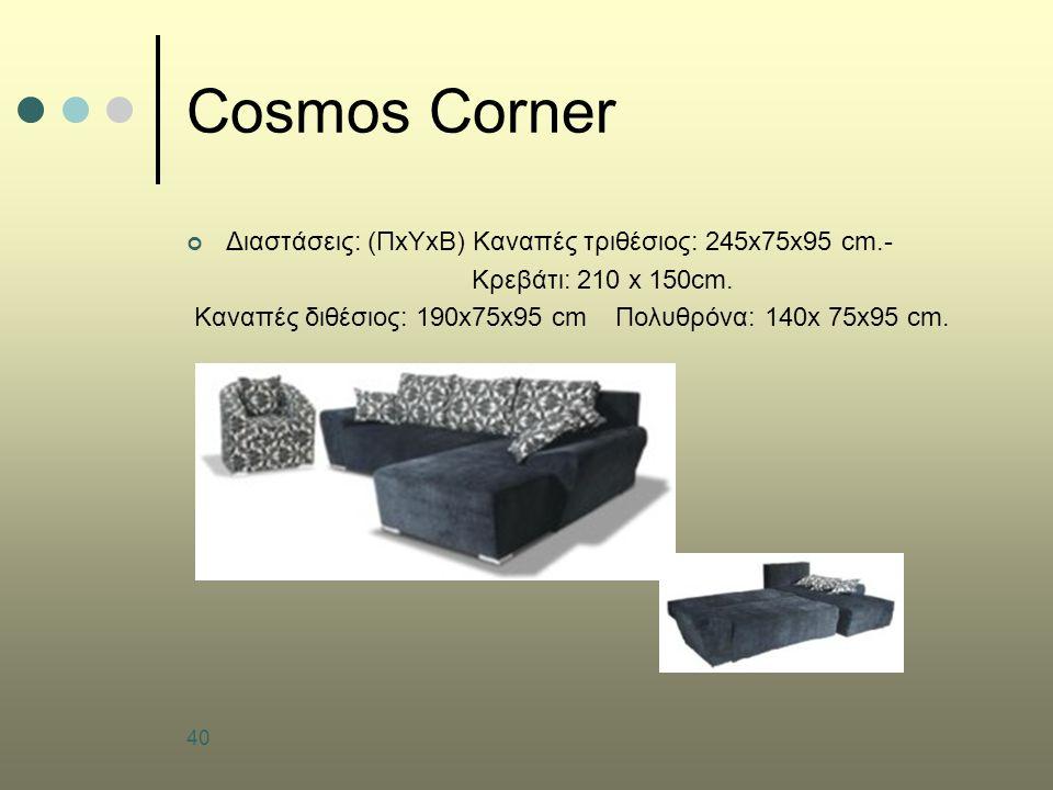 Cosmos Corner Διαστάσεις: (ΠxΥxΒ) Καναπές τριθέσιος: 245x75x95 cm.-