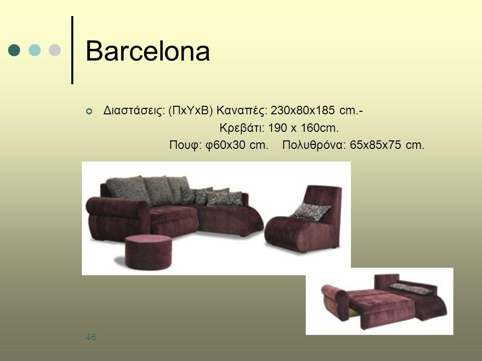 Barcelona Διαστάσεις: (ΠxΥxΒ) Καναπές: 230x80x185 cm.-