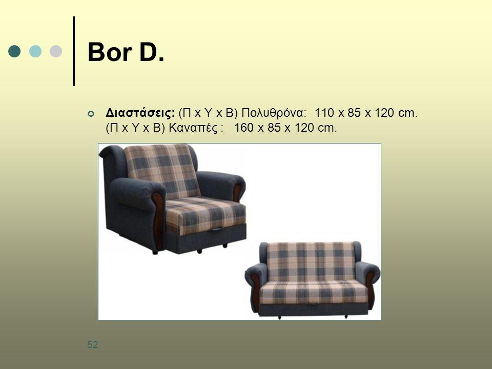 Bor D. Διαστάσεις: (Π x Υ x Β) Πολυθρόνα: 110 x 85 x 120 cm.