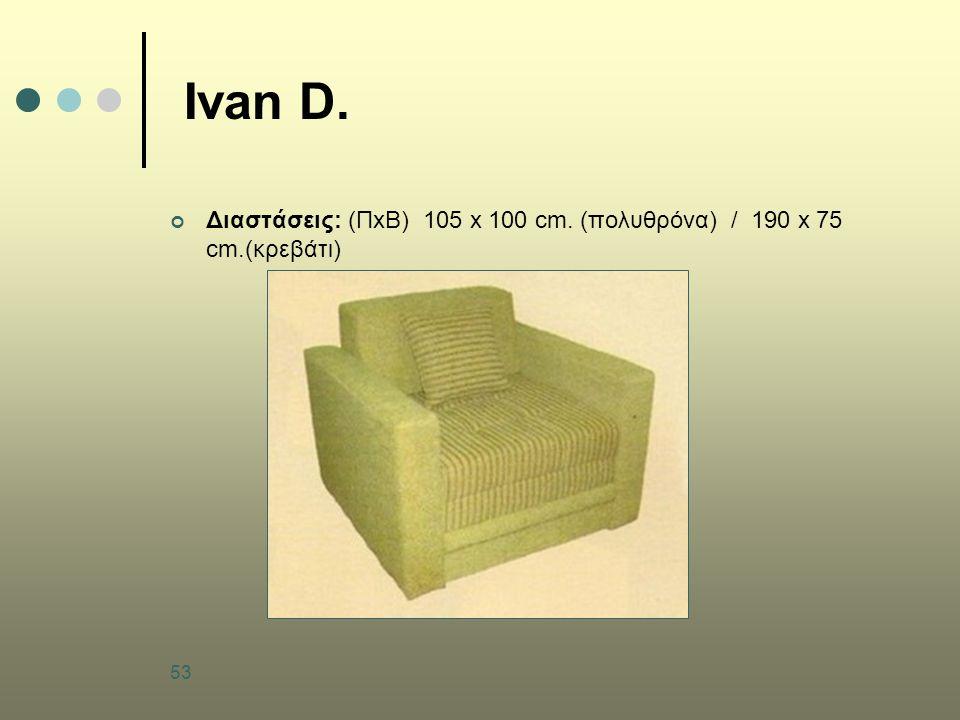 Ivan D. Διαστάσεις: (ΠxΒ) 105 x 100 cm. (πολυθρόνα) / 190 x 75 cm.(κρεβάτι)