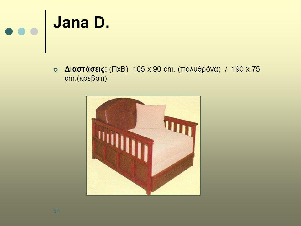 Jana D. Διαστάσεις: (ΠxΒ) 105 x 90 cm. (πολυθρόνα) / 190 x 75 cm.(κρεβάτι)