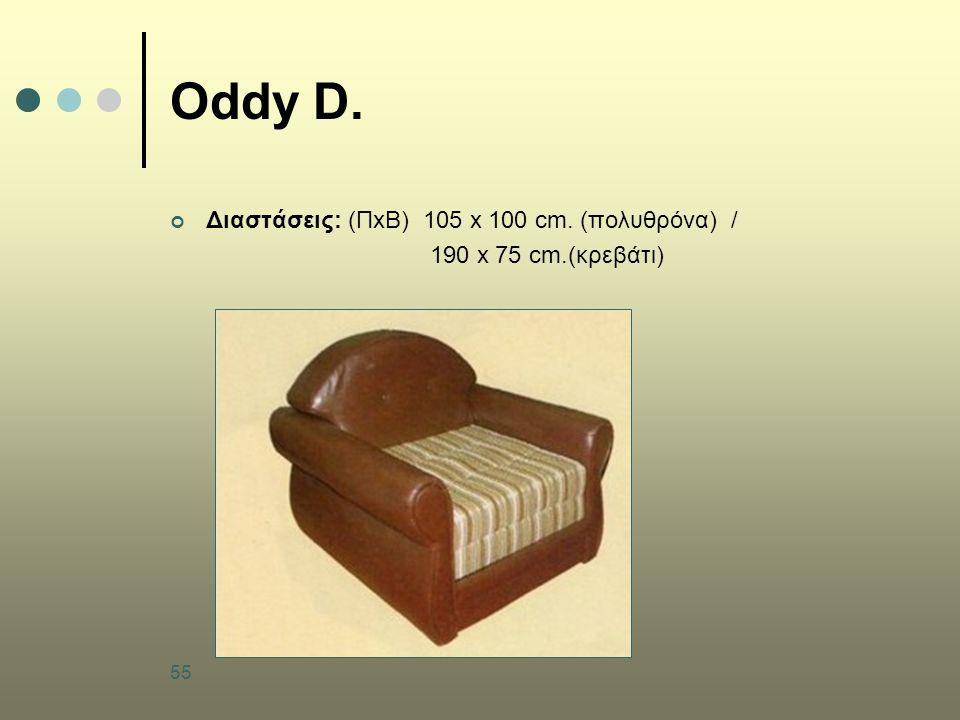 Oddy D. Διαστάσεις: (ΠxΒ) 105 x 100 cm. (πολυθρόνα) /