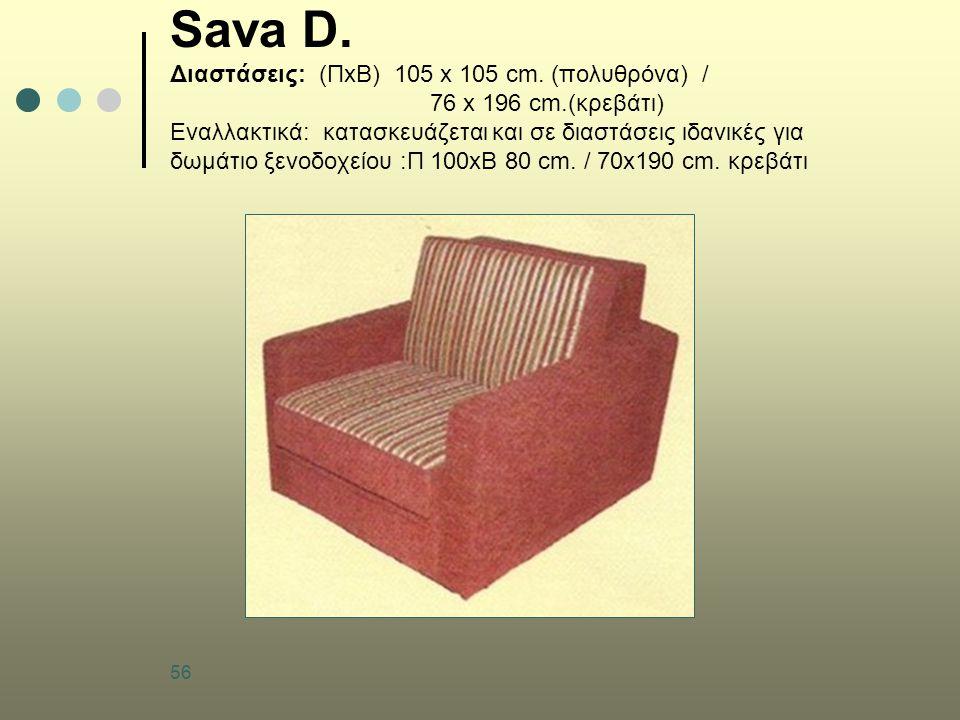 Sava D. Διαστάσεις: (ΠxΒ) 105 x 105 cm. (πολυθρόνα) / 76 x 196 cm