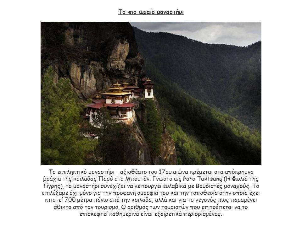 Το πιο ωραίο μοναστήρι