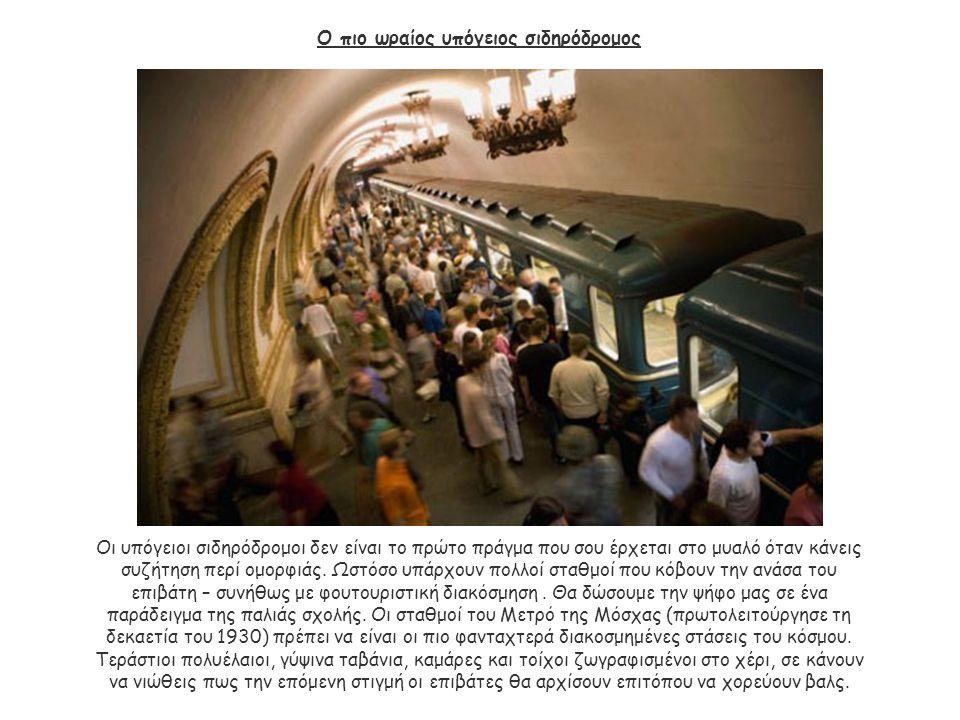Ο πιο ωραίος υπόγειος σιδηρόδρομος