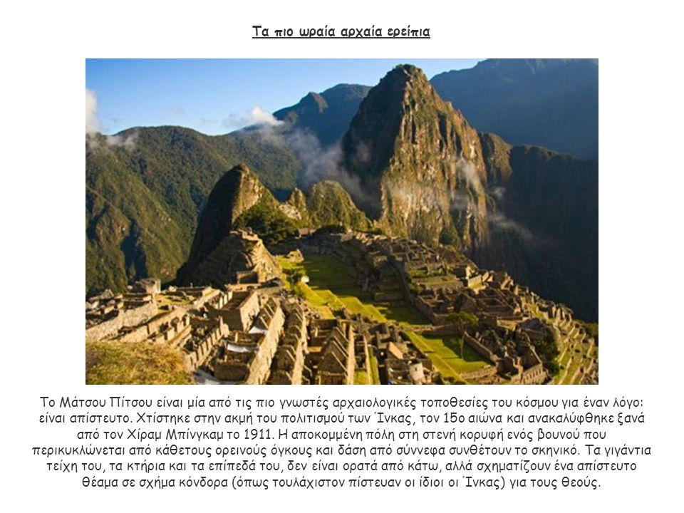 Τα πιο ωραία αρχαία ερείπια
