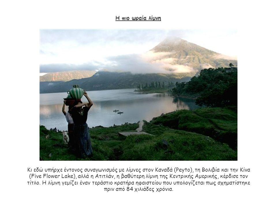 Η πιο ωραία λίμνη