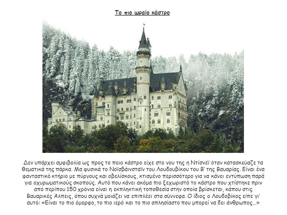 Το πιο ωραίο κάστρο