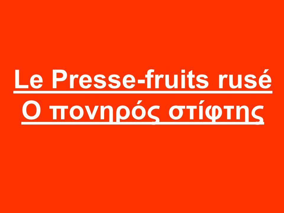 Le Presse-fruits rusé Ο πονηρός στίφτης