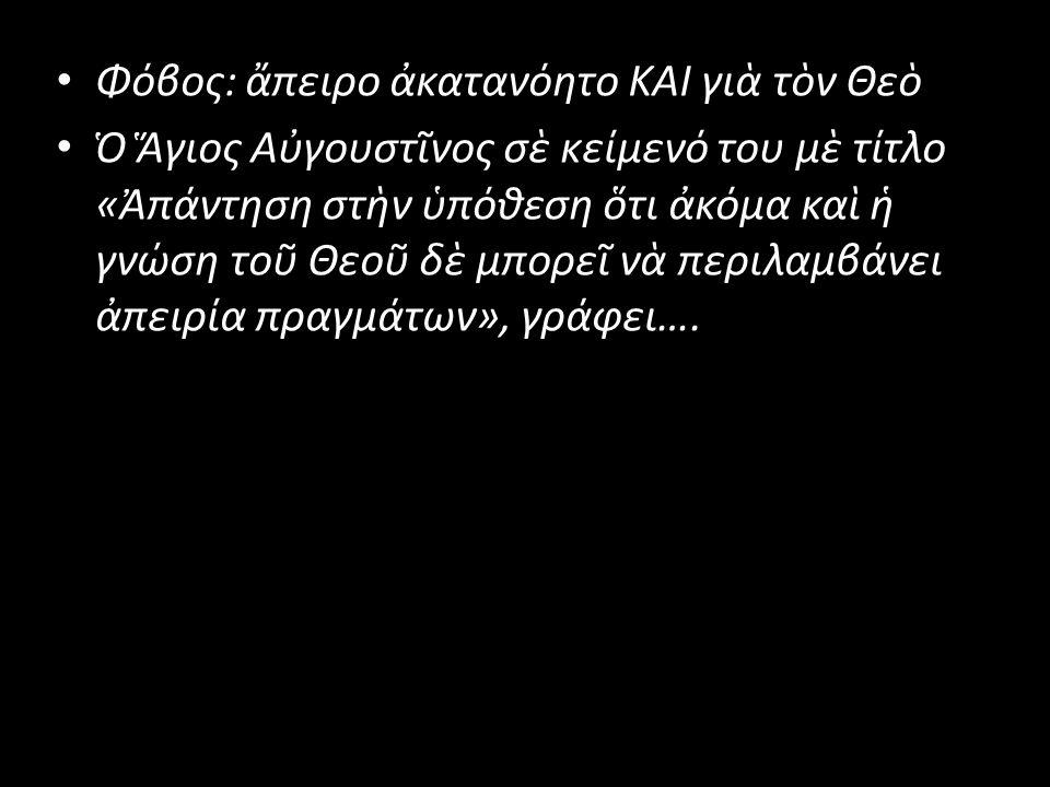 Φόβος: ἄπειρο ἀκατανόητο ΚΑΙ γιὰ τὸν Θεὸ