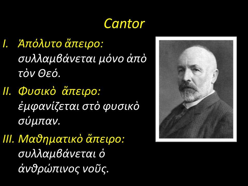 Cantor Ἀπόλυτο ἄπειρο: συλλαμβάνεται μόνο ἀπὸ τὸν Θεό.