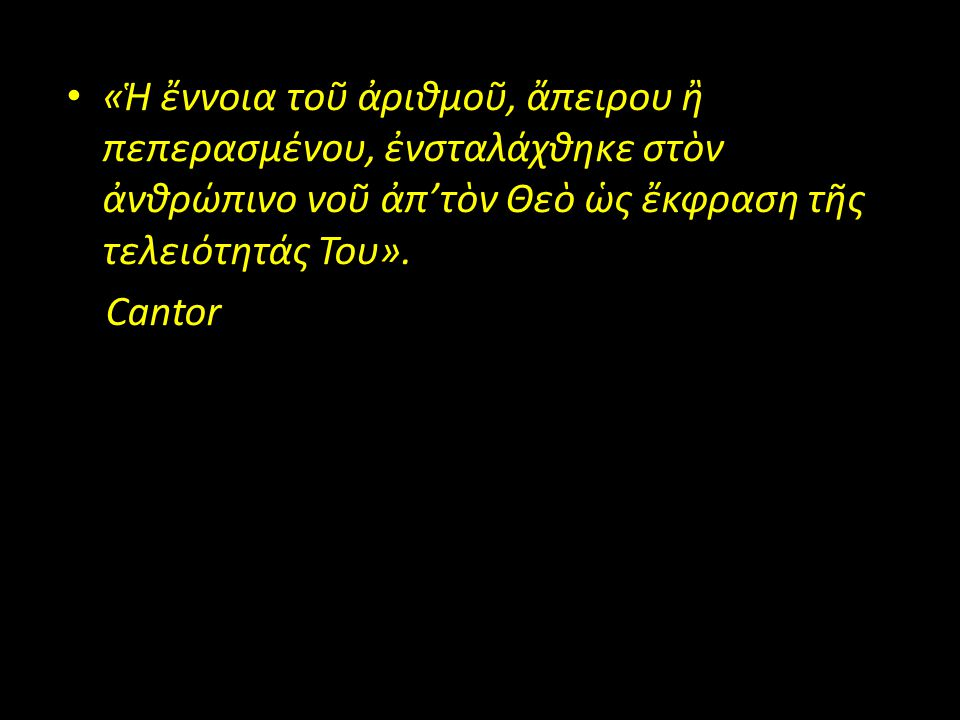 «Ἡ ἔννοια τοῦ ἀριθμοῦ, ἄπειρου ἢ πεπερασμένου, ἐνσταλάχθηκε στὸν ἀνθρώπινο νοῦ ἀπ'τὸν Θεὸ ὡς ἔκφραση τῆς τελειότητάς Του».