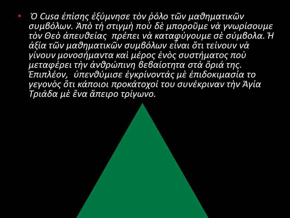 Ὁ Cusa ἐπίσης ἐξύμνησε τὸν ῥόλο τῶν μαθηματικῶν συμβόλων