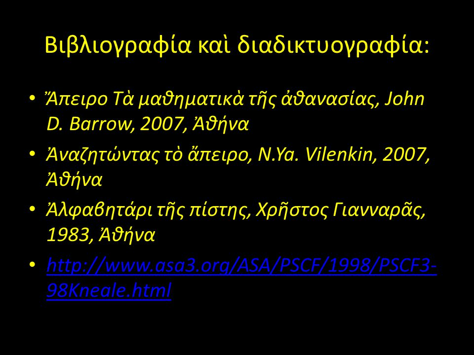 Βιβλιογραφία καὶ διαδικτυογραφία: