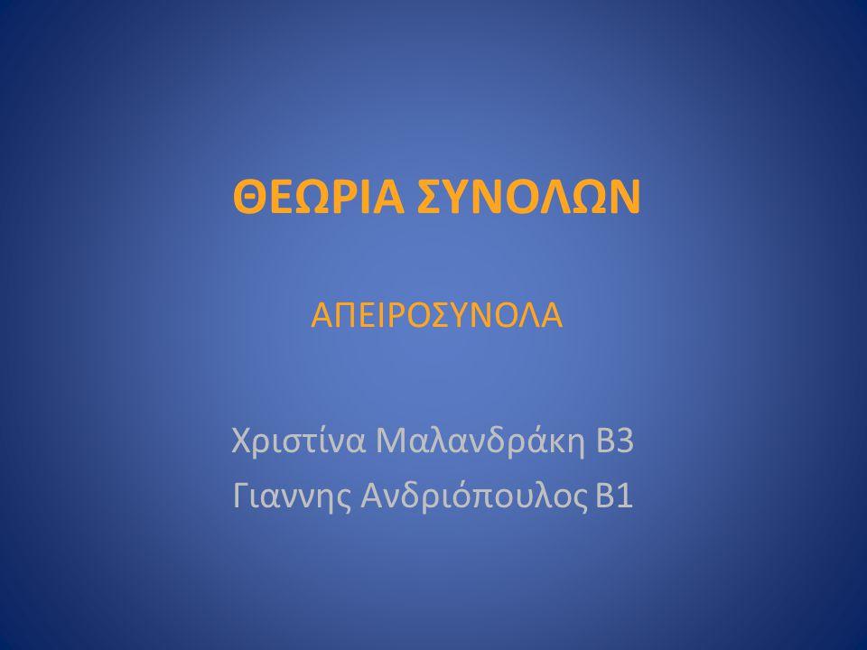 ΘΕΩΡΙΑ ΣΥΝΟΛΩΝ ΑΠΕΙΡΟΣΥΝΟΛΑ
