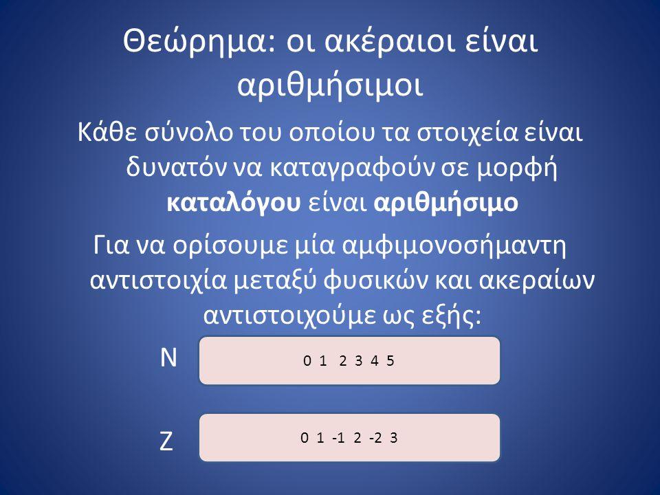 Θεώρημα: οι ακέραιοι είναι αριθμήσιμοι