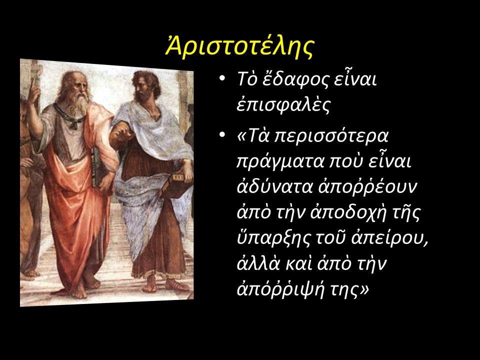 Ἀριστοτέλης Τὸ ἔδαφος εἶναι ἐπισφαλὲς