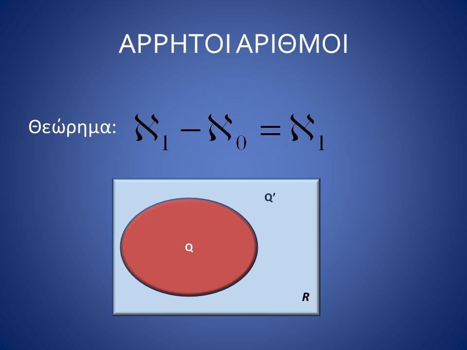 ΑΡΡΗΤΟΙ ΑΡΙΘΜΟΙ Θεώρημα: Q' R Q