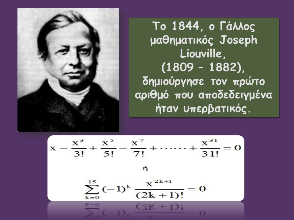 To 1844, ο Γάλλος μαθηματικός Joseph Liouville,