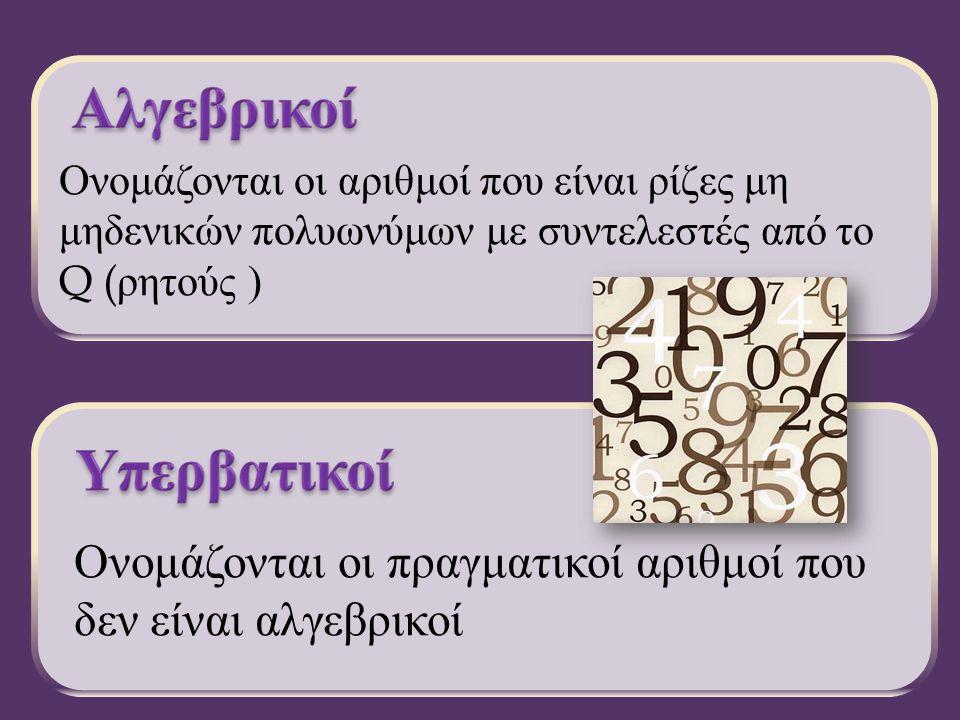 Αλγεβρικοί Υπερβατικοί