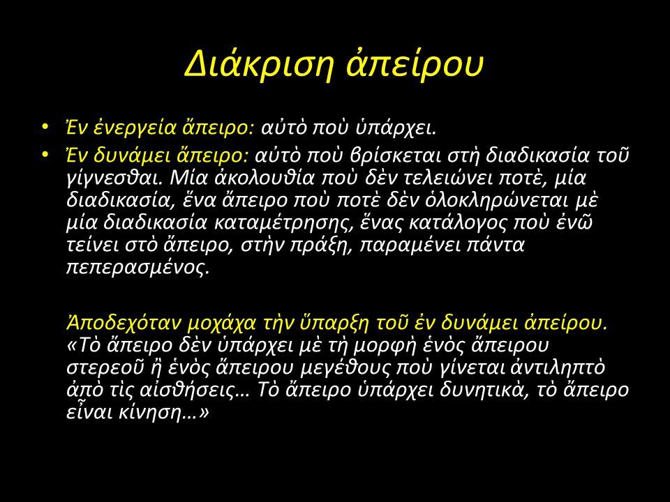 Διάκριση ἀπείρου Ἐν ἐνεργεία ἄπειρο: αὐτὸ ποὺ ὑπάρχει.