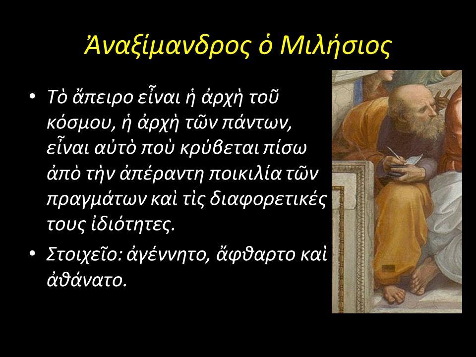 Ἀναξίμανδρος ὁ Μιλήσιος