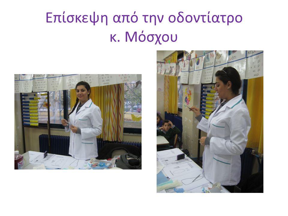Επίσκεψη από την οδοντίατρο κ. Μόσχου