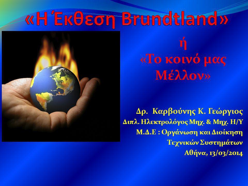 «Η Έκθεση Brundtland» ή «Το κοινό μας Μέλλον»