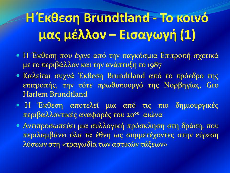 Η Έκθεση Brundtland - Το κοινό μας μέλλον – Εισαγωγή (1)