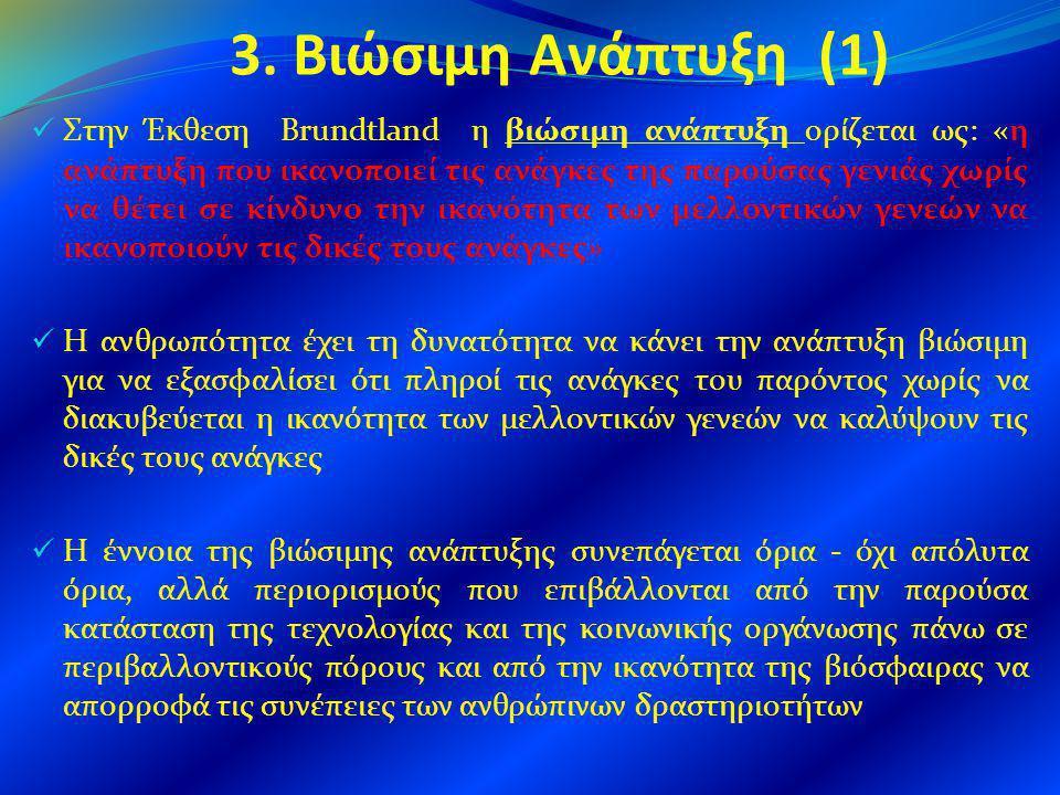 3. Βιώσιμη Ανάπτυξη (1)
