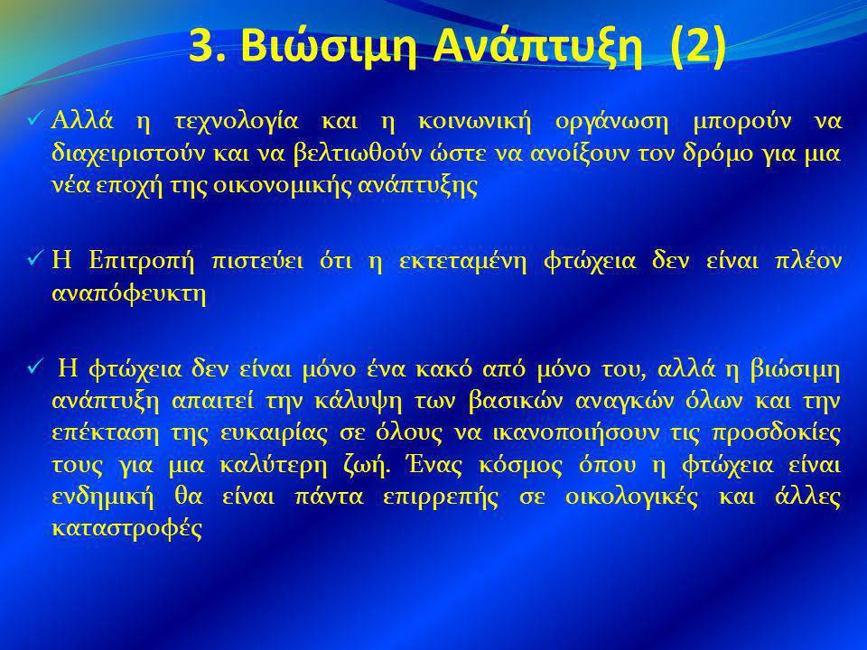 3. Βιώσιμη Ανάπτυξη (2)