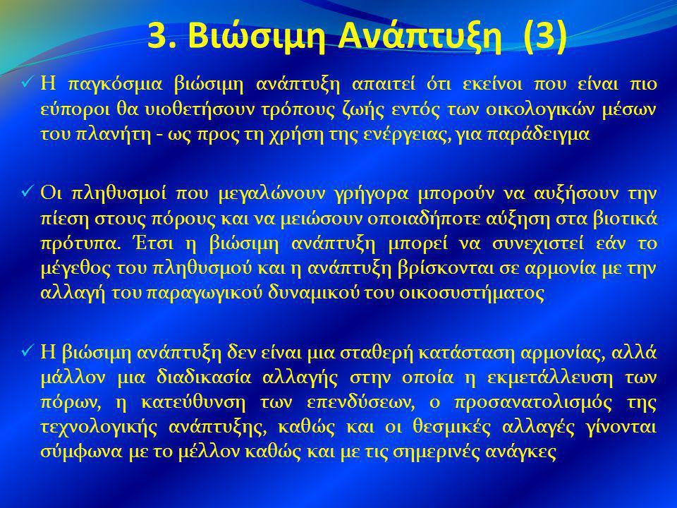 3. Βιώσιμη Ανάπτυξη (3)