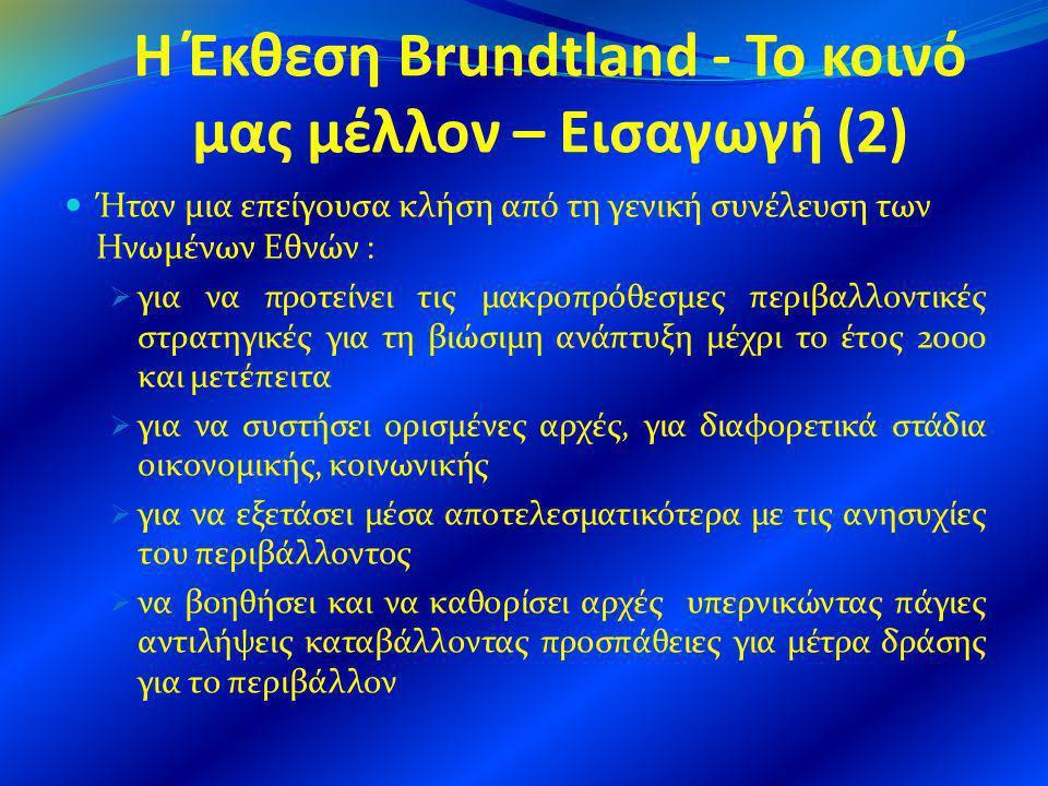 Η Έκθεση Brundtland - Το κοινό μας μέλλον – Εισαγωγή (2)