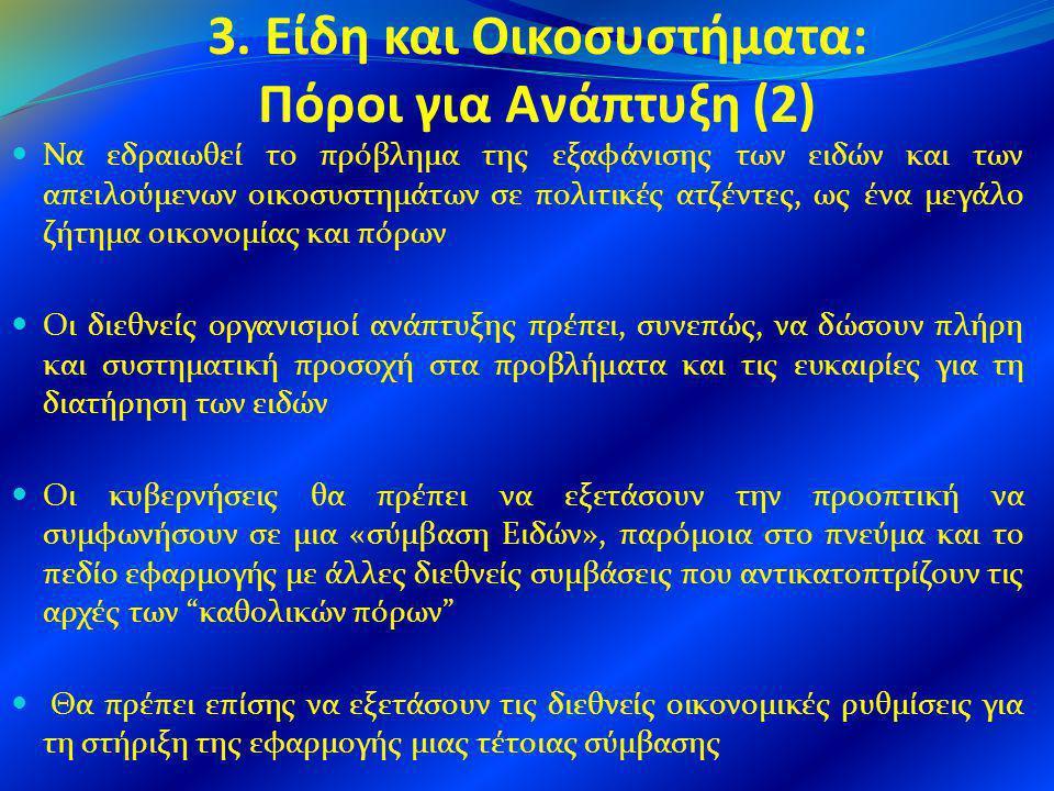 3. Είδη και Οικοσυστήματα: Πόροι για Ανάπτυξη (2)