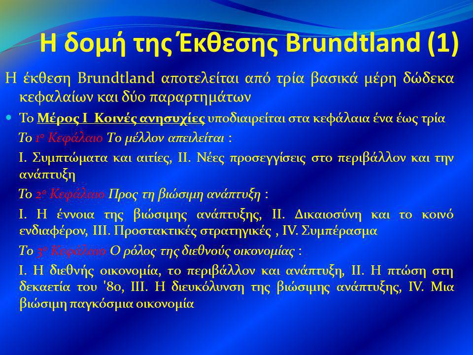 Η δομή της Έκθεσης Brundtland (1)