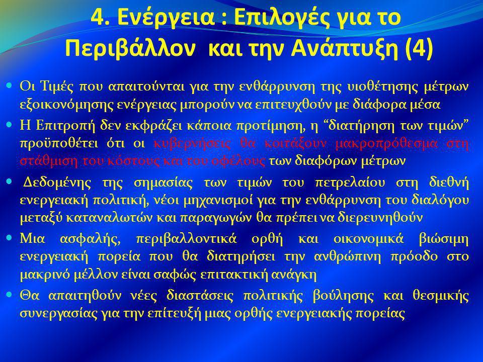 4. Ενέργεια : Επιλογές για το Περιβάλλον και την Ανάπτυξη (4)